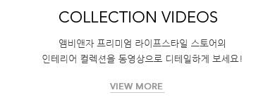 앰비앤자 프리미엄 라이프스타일 스토어 비디오 동영상